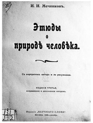 И.И. Мечников. Этюды о природе человека.