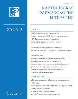 2020.3